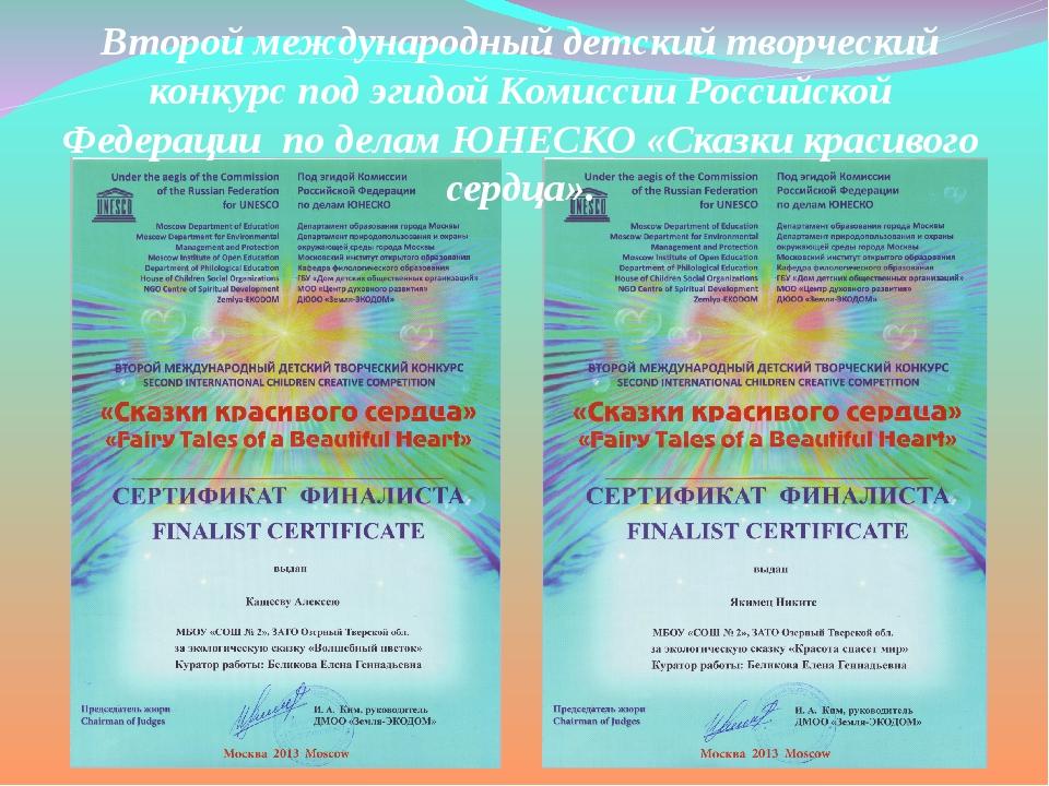 Второй международный детский творческий конкурс под эгидой Комиссии Российско...