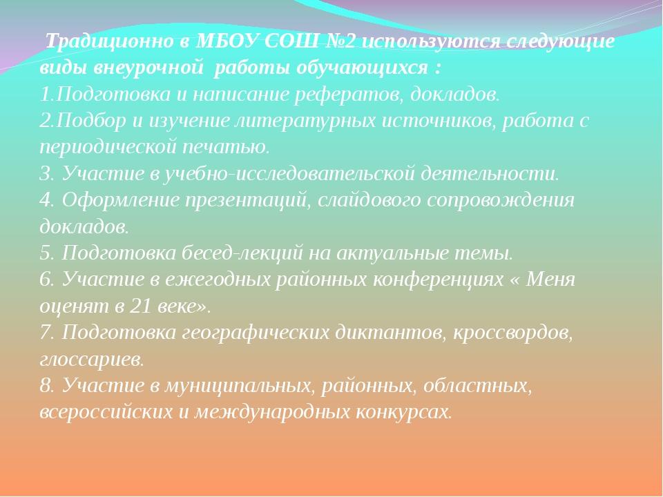 Традиционно в МБОУ СОШ №2 используются следующие виды внеурочной работы обуч...