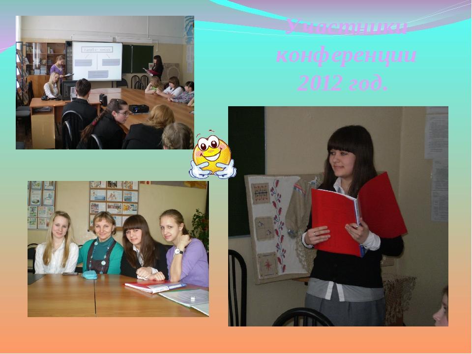 Участники конференции 2012 год.