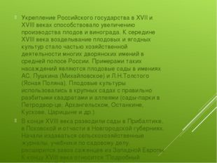 Укрепление Российского государства в XVII и XVIII веках способствовало увели