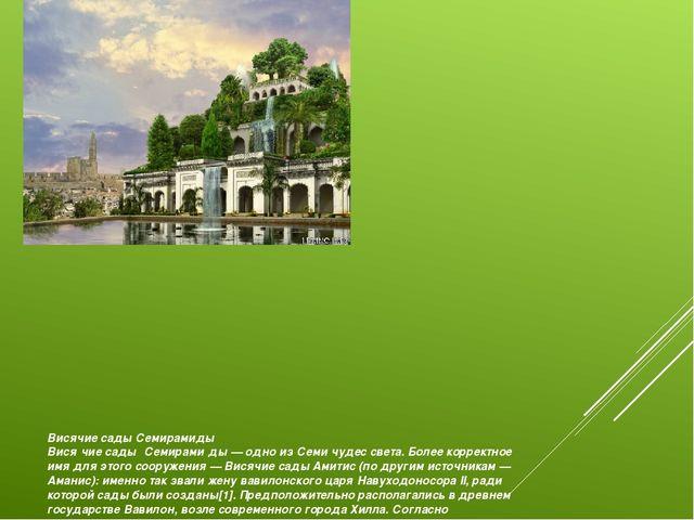 Висячие сады Семирамиды Вися́чие сады́ Семирами́ды— одно изСеми чудес свет...