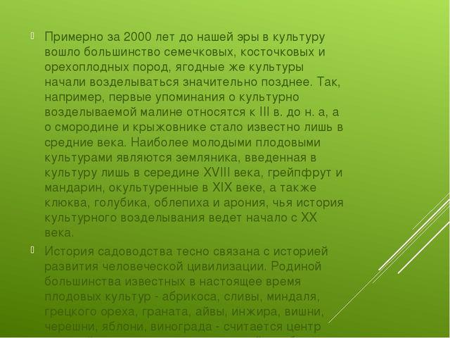 Примерно за 2000 лет до нашей эры в культуру вошло большинство семечковых, к...