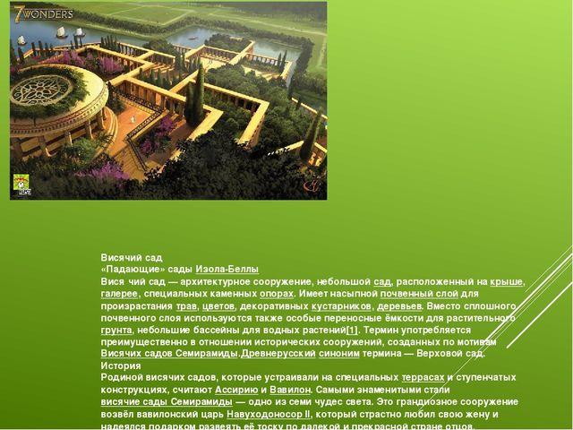 Висячий сад «Падающие» садыИзола-Беллы Вися́чий сад— архитектурное сооружен...