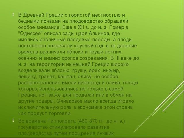 В Древней Греции с гористой местностью и бедными почвами на плодоводство обр...