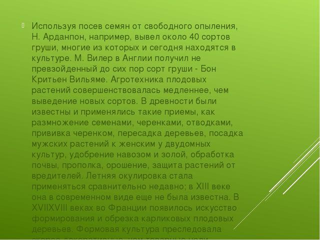 Используя посев семян от свободного опыления, Н. Арданпон, например, вывел о...