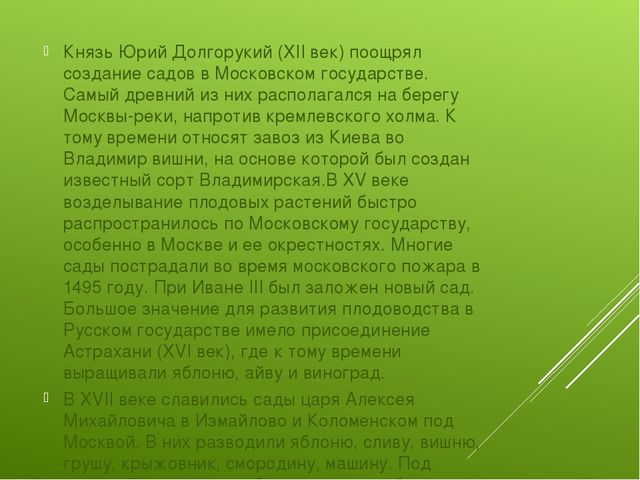 Князь Юрий Долгорукий (XII век) поощрял создание садов в Московском государс...