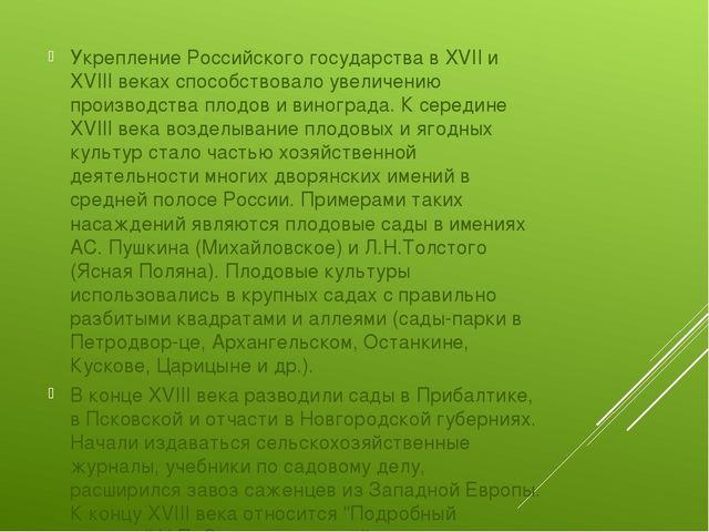 Укрепление Российского государства в XVII и XVIII веках способствовало увели...