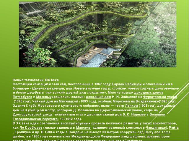 Новые технологии XIX века Настоящей сенсацией стал сад, построенный в 1867 го...
