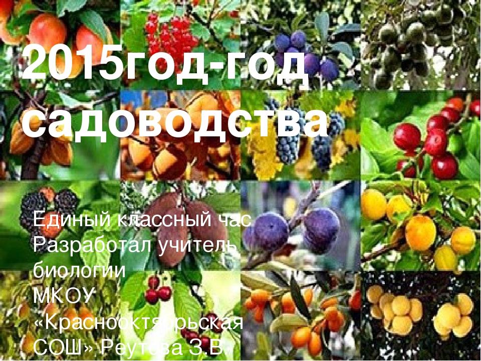 2015год-год садоводства Единый классный час Разработал учитель биологии МКОУ...