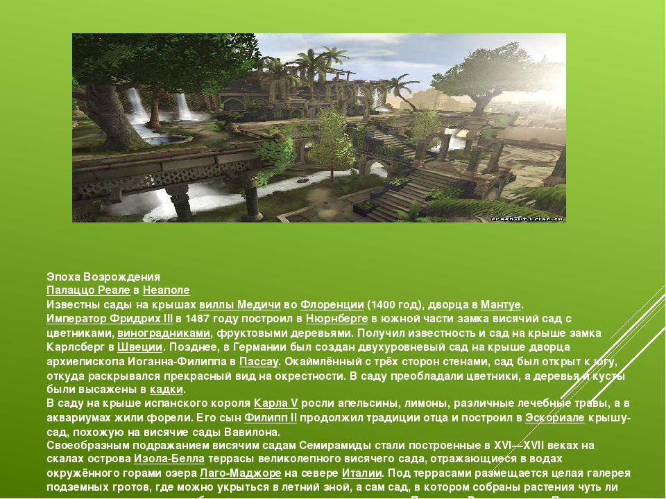 Эпоха Возрождения Палаццо РеалевНеаполе Известны сады на крышахвиллы Медич...