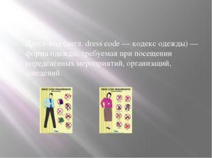 Дресс-код (англ. dress code — кодекс одежды) — форма одежды, требуемая при п