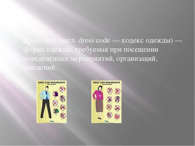 Дресс-код (англ. dress code — кодекс одежды) — форма одежды, требуемая при п...
