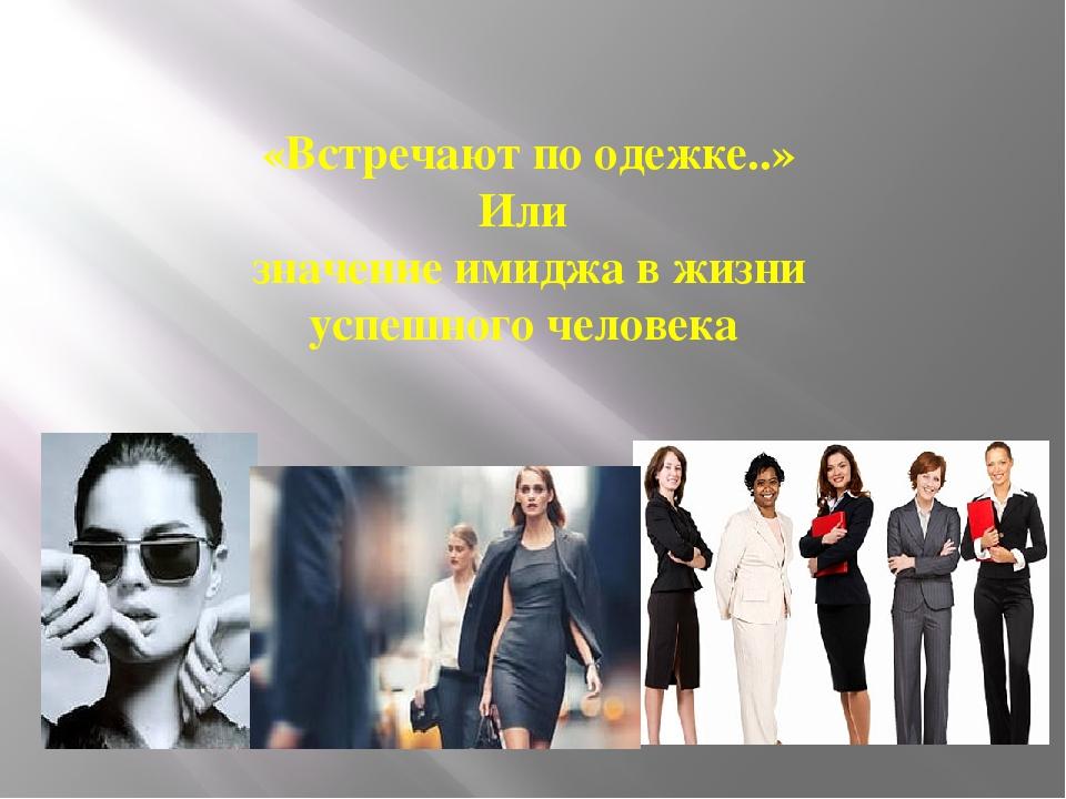 «Встречают по одежке..» Или значение имиджа в жизни успешного человека