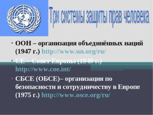 ООН – организация объединённых наций (1947 г.) http://www.un.org/ru/ СЕ – Сов