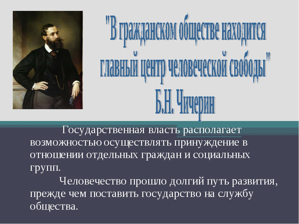 Государственная власть располагает возможностью осуществлять принуждение в о...