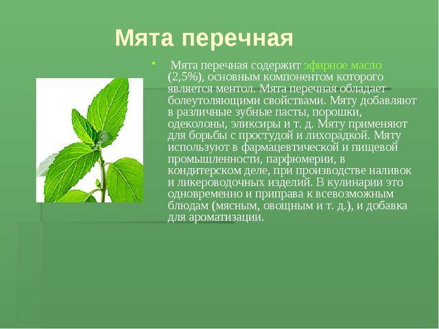 Мята перечная Мята перечная содержит эфирное масло (2,5%), основным компонен...