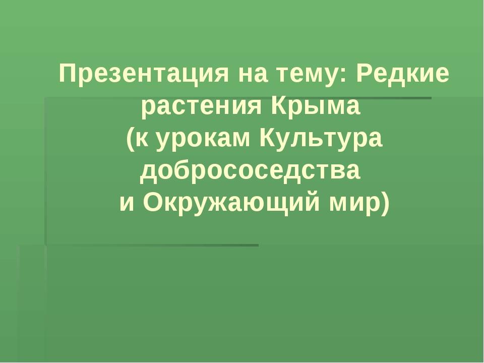 Презентация на тему: Редкие растения Крыма (к урокам Культура добрососедства...