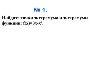 Найдите точки экстремума и экстремумы функции: f(x)=3x-x3.