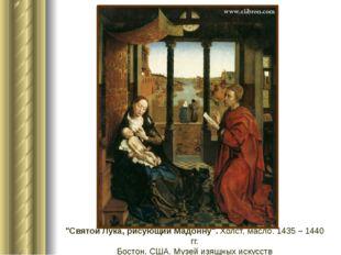"""Святой Лука, рисующий Мадонну"". Холст, масло. 1435 – 1440 гг. Бостон, США. М"