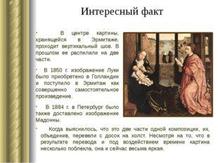Интересный факт В центре картины, хранящейся в Эрмитаже, проходит вертикальны