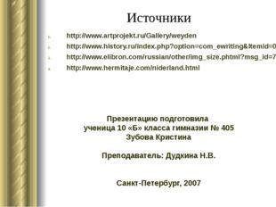Источники http://www.artprojekt.ru/Gallery/weyden http://www.history.ru/inde