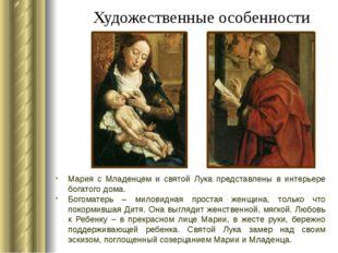 Художественные особенности Мария с Младенцем и святой Лука представлены в инт