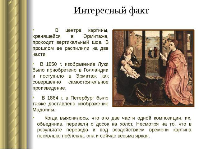 Интересный факт В центре картины, хранящейся в Эрмитаже, проходит вертикальны...