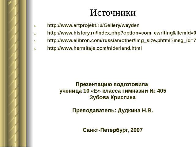 Источники http://www.artprojekt.ru/Gallery/weyden http://www.history.ru/inde...