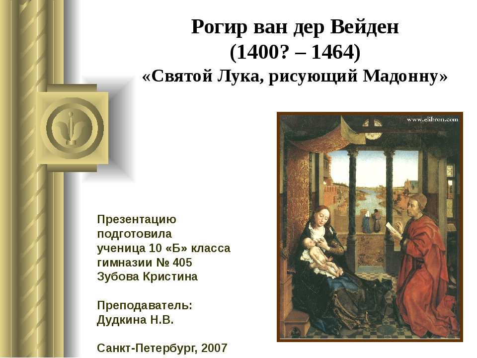 Рогир ван дер Вейден (1400? – 1464) «Святой Лука, рисующий Мадонну» Презентац...