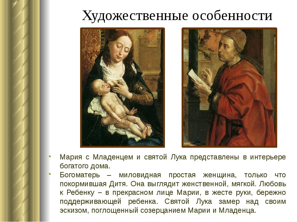 Художественные особенности Мария с Младенцем и святой Лука представлены в инт...