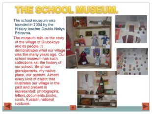 The school museum was founded in 2004 by the History teacher Dzublo Nellya P