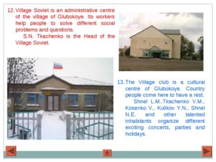 Village Soviet is an administrative centre of the village of Glubokoye. Its w