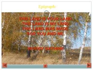 Epigraph: THIS LAND IS YOUR LAND. THIS LAND IS MY LAND. THIS LAND WAS MADE FO