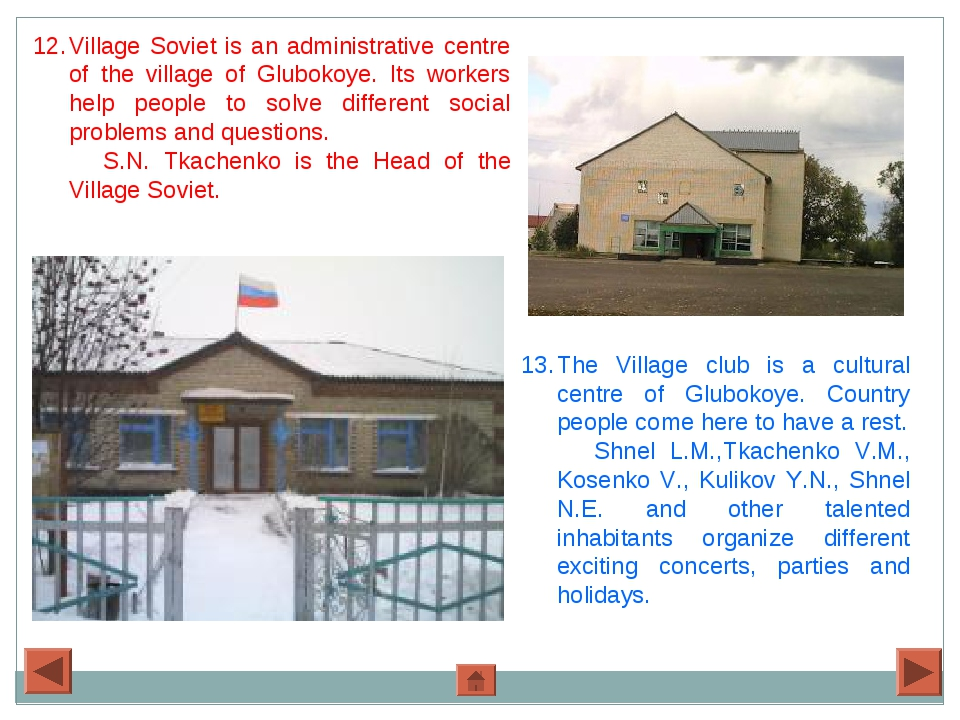 Village Soviet is an administrative centre of the village of Glubokoye. Its w...