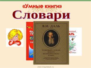 книги бывают разные библиотечный урок мешки