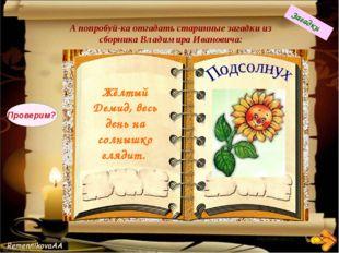 А попробуй-ка отгадать старинные загадки из сборника Владимира Ивановича: Жёл