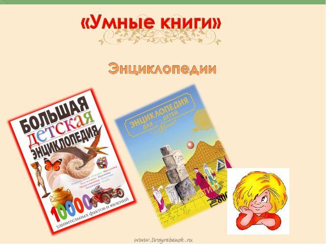 Книги бывают разные библиотечный урок днём