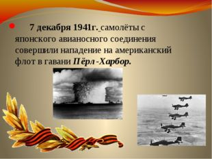 7 декабря 1941г. самолётыс японского авианосного соединения совершили напад