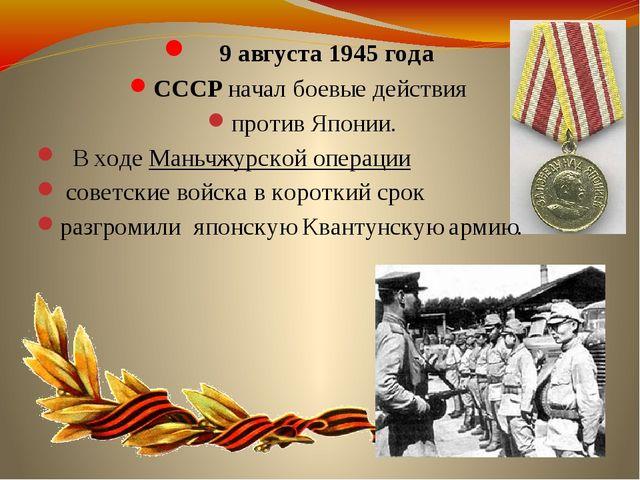9 августа 1945 года СССР начал боевые действия против Японии. В ходеМаньчжу...
