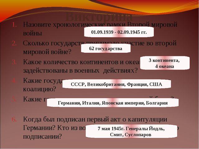 Викторина Назовите хронологические рамки Второй мировой войны Сколько государ...