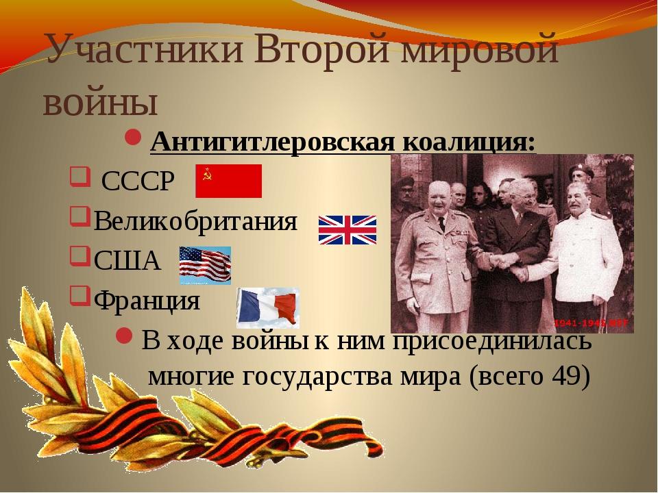 Участники Второй мировой войны Антигитлеровская коалиция: СССР Великобритания...