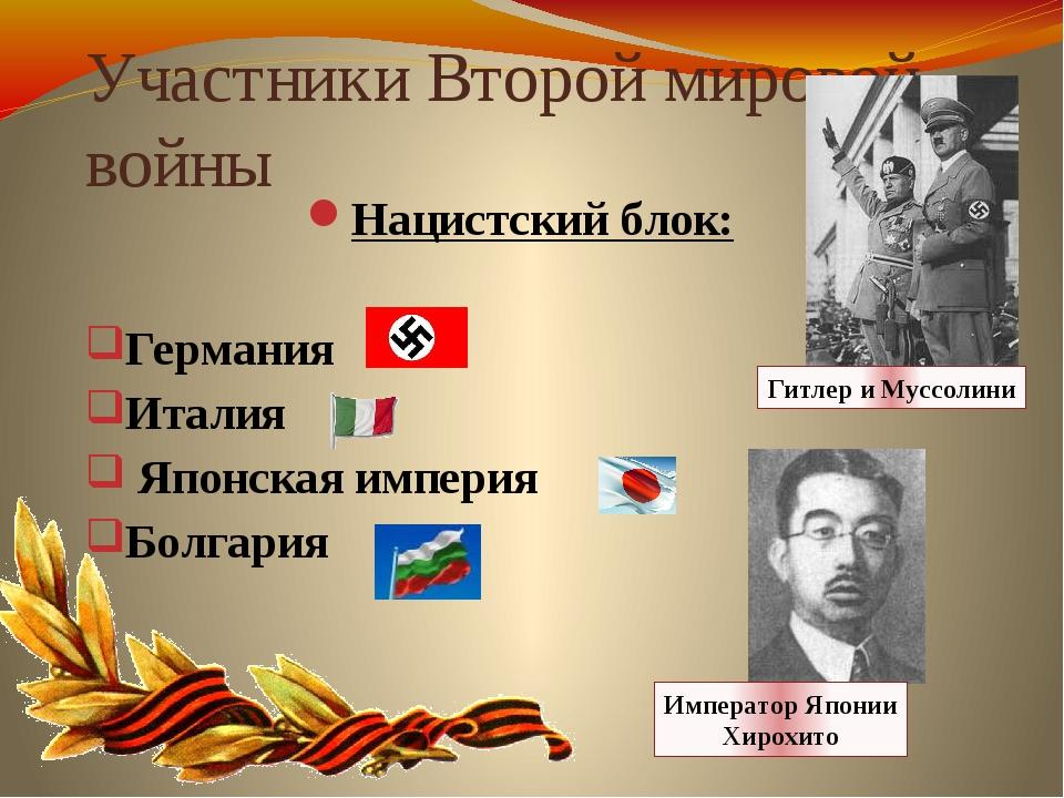 Участники Второй мировой войны Нацистский блок: Германия Италия Японская импе...