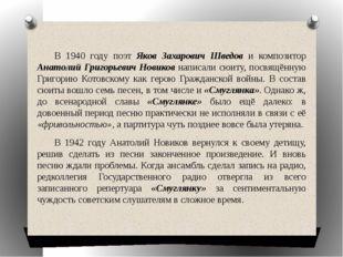 В 1940 году поэт Яков Захарович Шведов и композитор Анатолий Григорьевич Нов