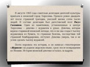 В августе 1965 года советская делегация деятелей культуры приехала в японски