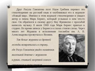 Друг Расула Гамзатова поэт Наум Гребнев перевел это стихотворение на русский