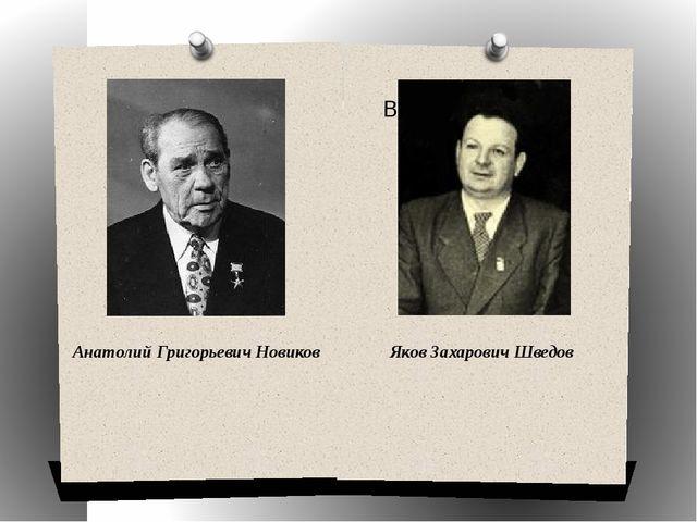 Анатолий Григорьевич Новиков Яков Захарович Шведов