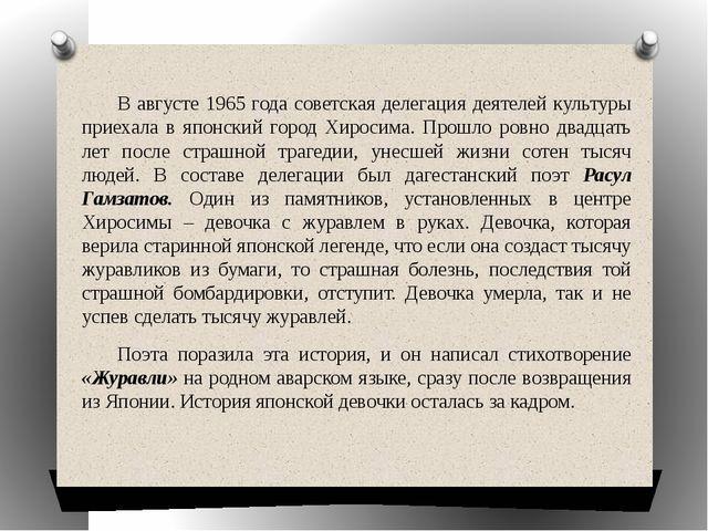 В августе 1965 года советская делегация деятелей культуры приехала в японски...