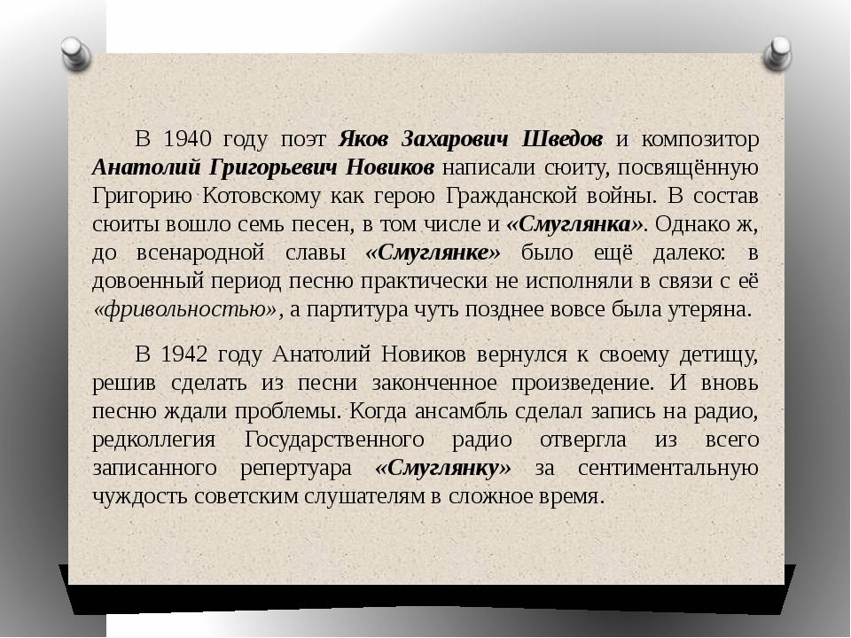 В 1940 году поэт Яков Захарович Шведов и композитор Анатолий Григорьевич Нов...