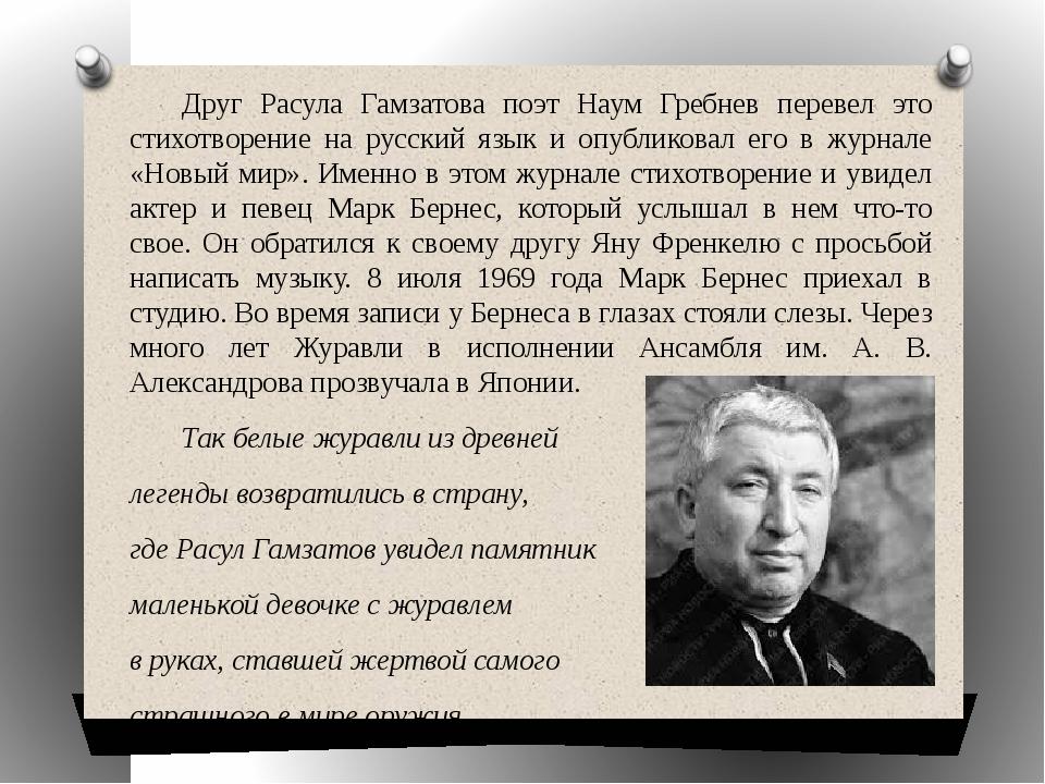 Друг Расула Гамзатова поэт Наум Гребнев перевел это стихотворение на русский...