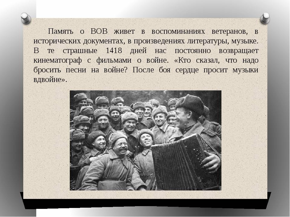 Память о ВОВ живет в воспоминаниях ветеранов, в исторических документах, в п...